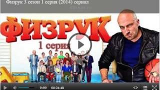 Физрук 2 смотреть онлайн сериал