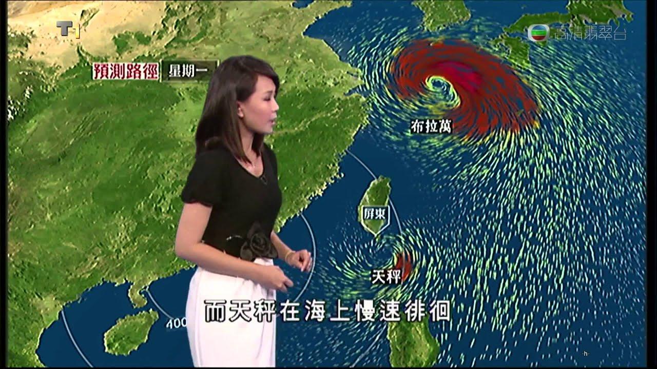 2012年8月24日-鄭萃雯 天氣報告(2338) - YouTube