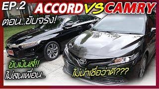 Accord 1.5 Turbo เทียบ CAMRY ได้มั้ย!! จากผู้ใช้จริง สุดท้ายเลือก!!