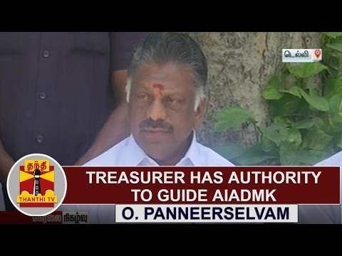 Treasurer has authority to guide AIADMK | O. Panneerselvam | Thanthi TV