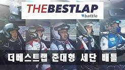 THEBESTLAP battle - 더베스트랩 배틀 4탄 (준대형 세단)