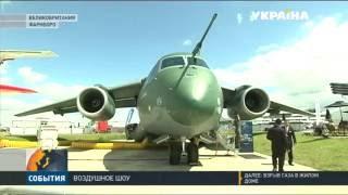 Авио Шоу ФАРНБОРО - Выставка Самолетов