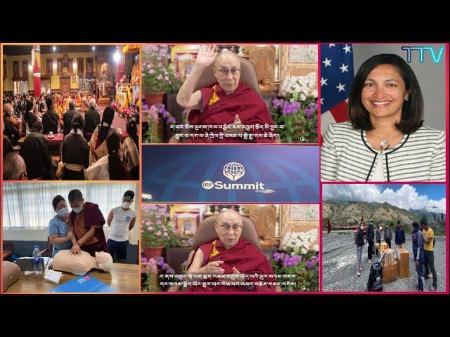 བདུན་ཕྲག་འདིའི་བོད་དོན་གསར་འགྱུར་ཕྱོགས་བསྡུས། ༢༠༢༡།༧།༡༦Tibet This Week (Tibetan)- Jul. 16, 2021