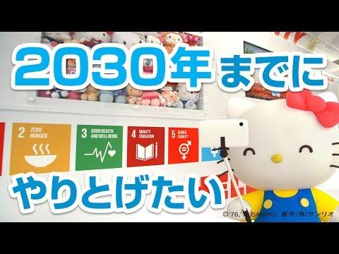 SDGsって知ってるハローキティSDGs応援 Vol1