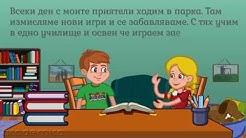 Текст и пренасяне на думи - Български език 1 клас | academico