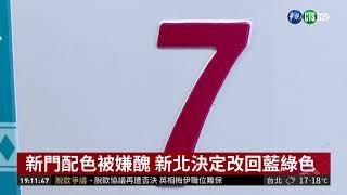 新門牌惹民怨 新北宣布暫緩更換 | 華視新聞 20190330