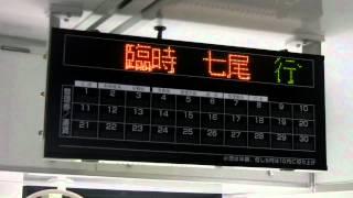 石川県の第三セクターのと鉄道では、アニメ「花咲くいろは」のキャラクターを用いた車内放送を行っています。 3月下旬からは新バージョンに...