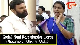 Shocking Video : Kodali Nani, Roja abusive words in AP Assembly