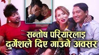 रोएका सन्तोष परियारलाई दुर्गेशले दिए गाउने अवसर -खुशिले रोए फेरी यसपटक |Wow Talk | Wow Nepal