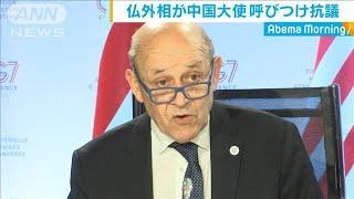 「論争している時ではなく」仏外相が中国大使に抗議(20/04/16)
