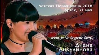 Диана Анкудинова (Diana Ankudinova) - Non, Je Ne Regrette Rien. Детская 'Новая волна' 2018