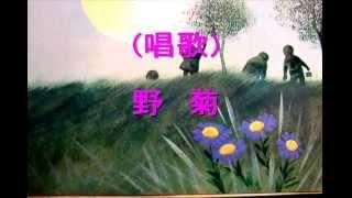 秋の唱歌 野菊、もみじ (二曲)