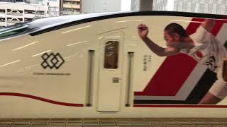 20180208_いだてん新幹線博多駅出発