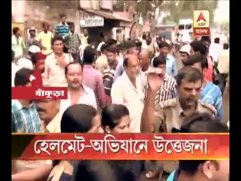 Chaos at Bankura, centering on  police