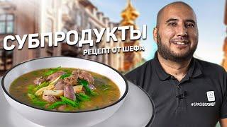 Удивительный СУП СМОТРЕТЬ ВСЕМ Как вкусно приготовить субпродукты рецепт шеф повара Руслана