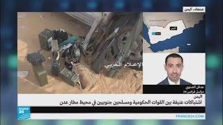 اليمن: توتر واشتباكات في محيط مطار عدن