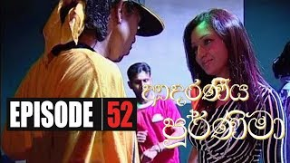 Adaraniya Purnima | Episode 52 ආදරණීය පූර්ණිමා Thumbnail