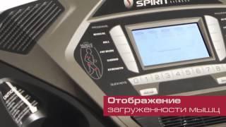 Беговая дорожка Spirit Fitness XT485 в Ижевске(Беговые дорожки Spirit Fitness XT485 в Ижевске. Тел.: 8-912-457-00-44. Интернет-магазин: http://www.4570044.ru. Доставка в любой регион..., 2014-04-13T14:25:54.000Z)