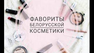 Фавориты белорусской косметики // белорусская декоративная косметика/ BELITA, RELOUIS, LUXVISAGE