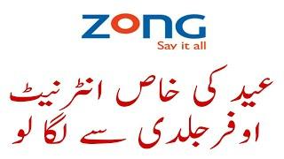 Zong Eid Internet Offer 2k18