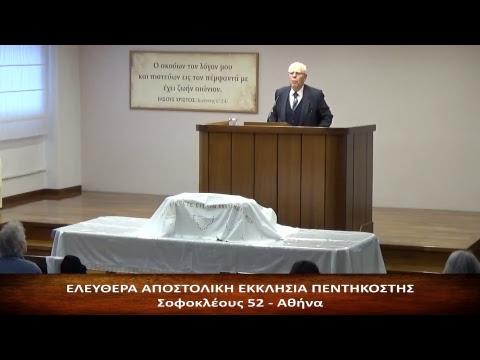 Κατά Ματθαίον Ευαγγέλιον ε΄(5) 17-22 // Νίκος  Νικολακόπουλος