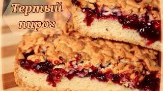 Тертый пирог с вареньем. Песочный пирог с вареньем. Как приготовить тертый пирог?
