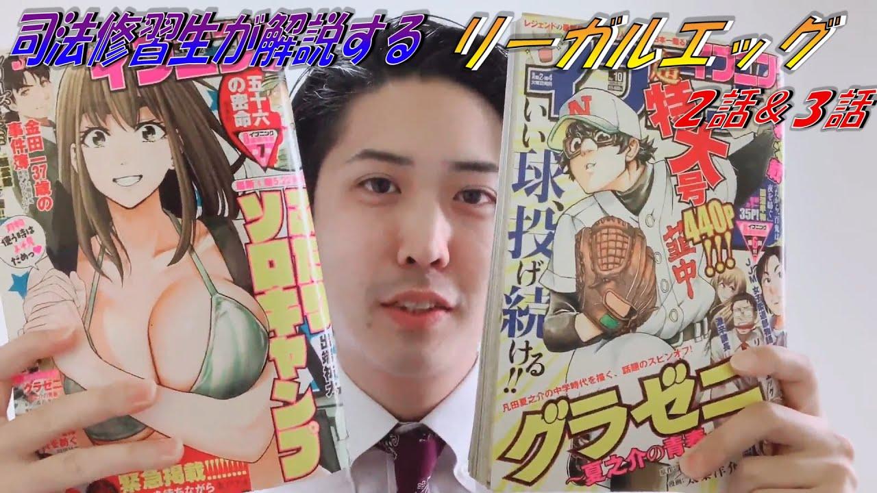 司法修習生が解説するリーガルエッグ【2話&3話】