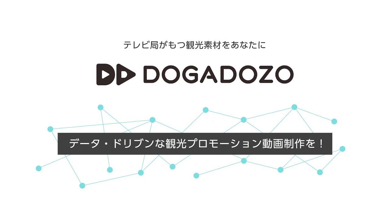 DOGADOZOのサービスプロモーション動画が公開されました!