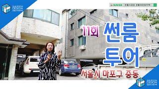 11회 썬룸투어, 서울시 마포구 중동 , 집꾸미기 , …