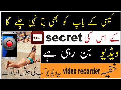 How To Record Secret Video In Android With locked|spy Video Recorder Camera App|HINDI\URDU