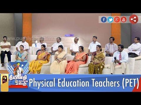 Neeyindri Amayathu Ulagu: PET Teachers | (27/11/2016) | Puthiya Thalaimurai TV