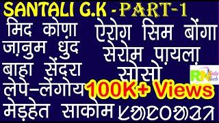 SANTALI G.K || KUKULI AAR LANAI || PART-1 (Question and Answer)