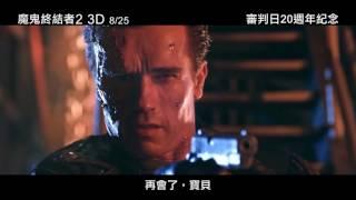 【魔鬼終結者2 3D】最新預告 8/25(五) 3D震撼大銀幕