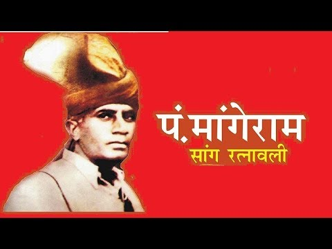 Rowe Matna Maa Ke Jaaye l Pandit Mange Ram Ki Hit Ragni l BEST RAGNI COLLECTION