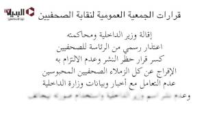 الإهمال الطبي بالسجون يطارد معتقلي «الأرض» - مصر - البديل