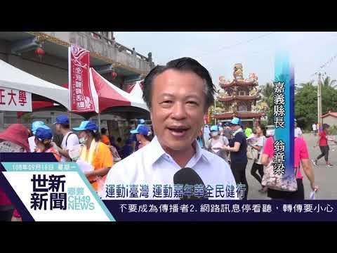 世新新聞  運動i臺灣 運動嘉年華全民健行