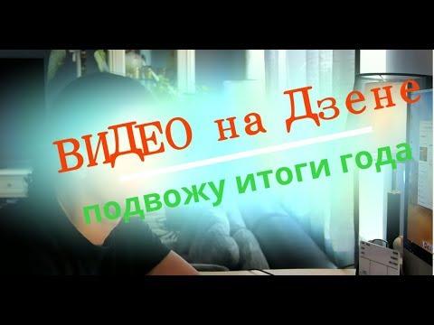 Видео для Яндекс Дзена 100 тысяч просмотров
