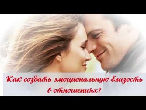 Как создать счастливые отношения. Между мужчиной и женщиной. Школа  счастливых отношений.