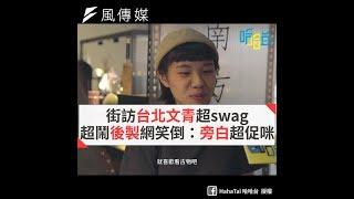 街訪台北文青超swag 超鬧後製網笑倒:旁白超促咪