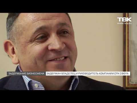 """Задержали директора компании СПК """"Сфера"""". Красноярск"""