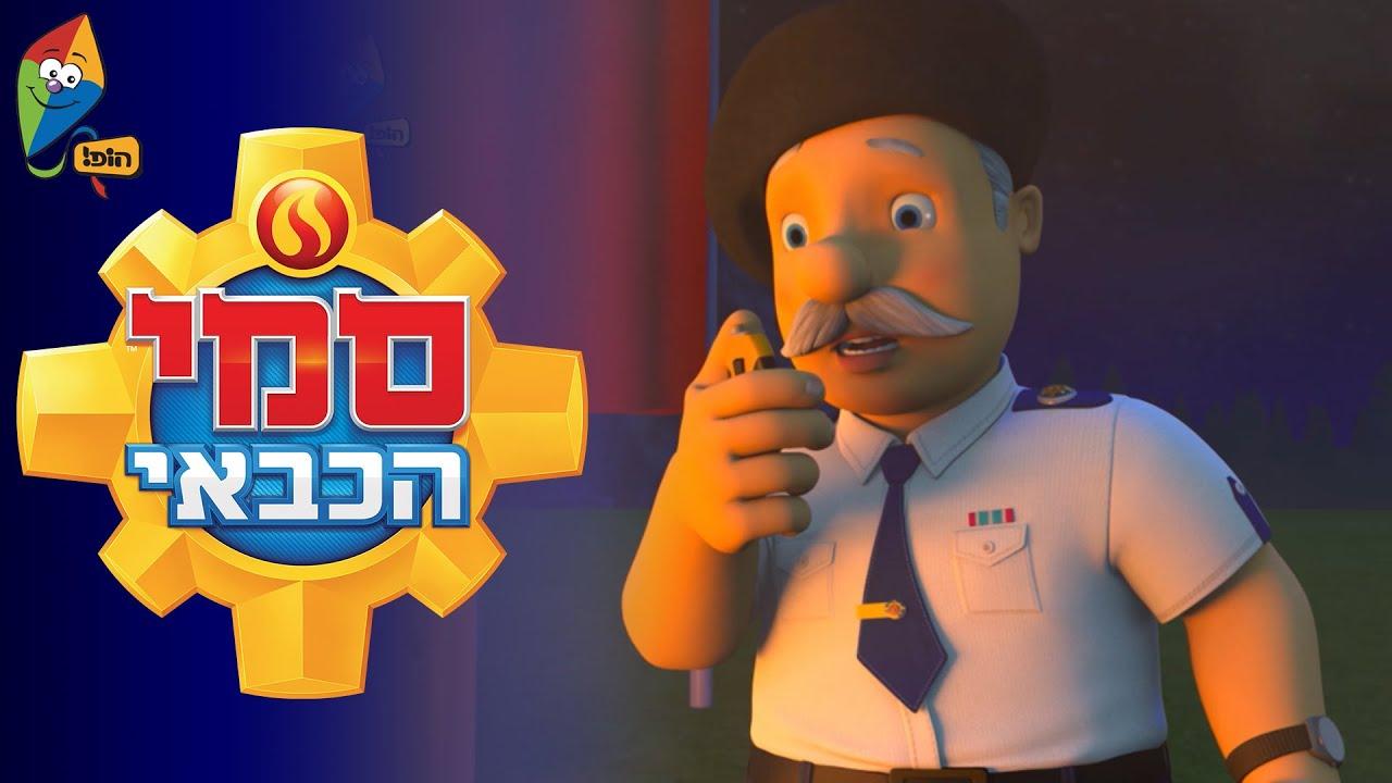 סמי הכבאי - שרפה בלתי נשכחת - ערוץ הופ! - לגדול בידיים טובות