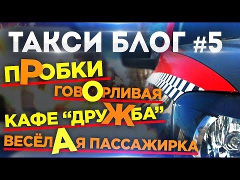ТАКСИ БЛОГ #5