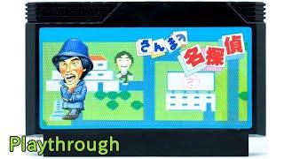 [ゲーム動画]  さんまの名探偵 OP~ED (1987年 ファミコン) 【NES Longplay Sanma no Meitantei (Full Games)】