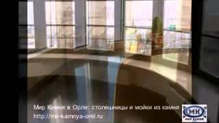 Производство изделий из искусственного камня в Орле - столешницы, мойки, раковины, подоконники(Производство изделий из искусственного камня в Орле - столешницы, мойки, раковины, подоконники - http://mir-kamnya-ore..., 2013-10-15T11:15:24.000Z)