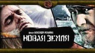 Фантастический боевик +НОВАЯ ЗЕМЛЯ+ фильмы онлайн hd