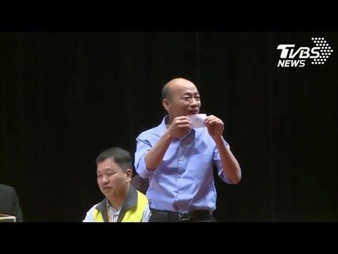 韓國瑜 市長候選人抽到一號籤!天意所指,民心所向!