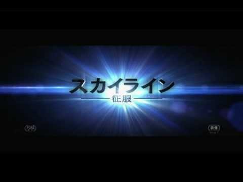 【映画】★スカイライン 征服(あらすじ・動画)★