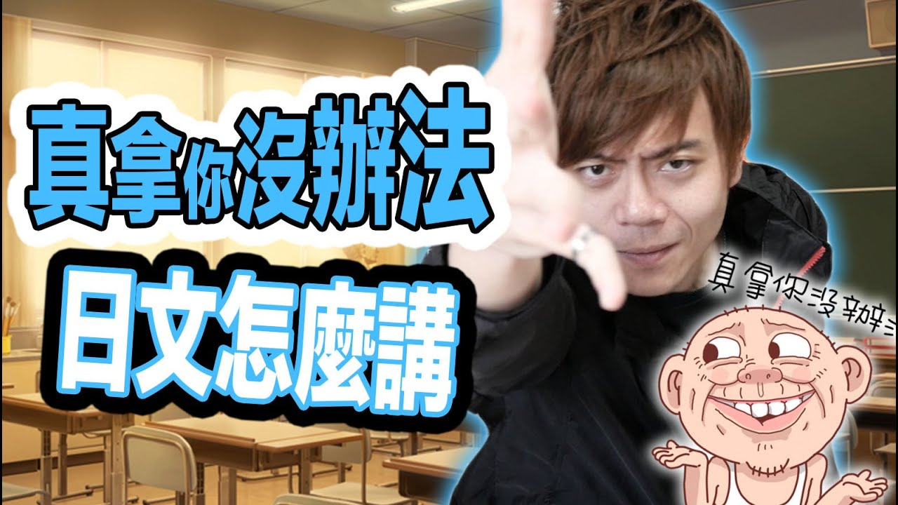 「真拿你沒辦法」日文怎麼講? #21 【學日文】 - YouTube