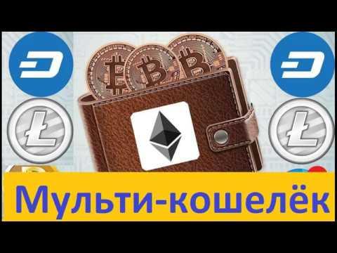 Как создать онлайн кошельки криптовалют на одном сайте