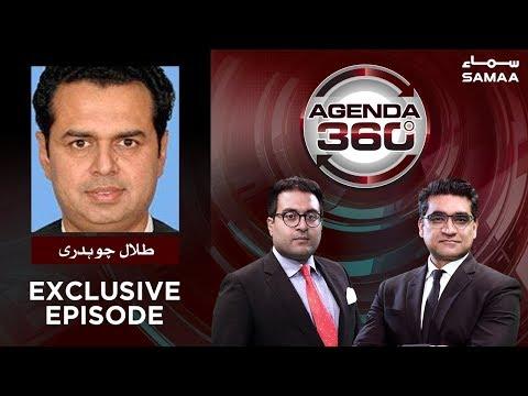 Talal Chaudhry Exclusive | Agenda 360 | SAMAA TV | 1 June 2019